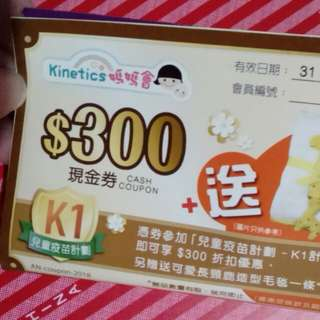 BB疫苗$300現金劵+送公仔