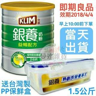 克寧銀養奶粉1.5kg 益暢配方 送保鮮盒 1500公克 1.5公斤全新罐裝公司貨 即期出清