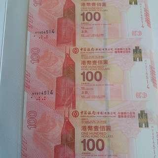 中銀2017百年紀念鈔票