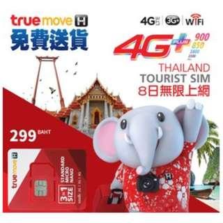 '@@8日 泰國 上網卡@@ 4G 2.5GB +無限數據卡 SIM CARD
