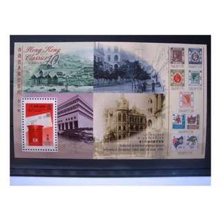 香港1997-香港經典郵票系列第十輯- 小型張