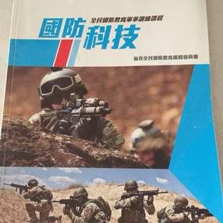國防科技課本