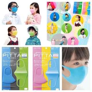 日本製🇯🇵Pitta Mask兒童口罩(三件裝)