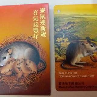 地鐵丙子年鼠年紀念票