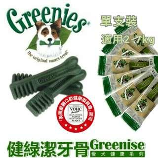🐶美國Greenies 健綠潔牙骨  犬用 單支裝