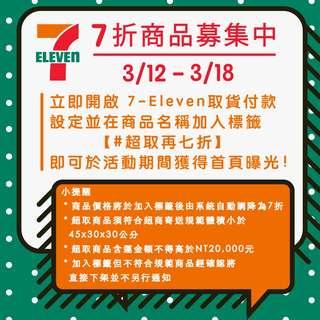 #超取再七折 📦7-Eleven超取商品募集中♥️