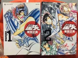 星矢完全版#1-3. 冥王神話#1.  共四本.