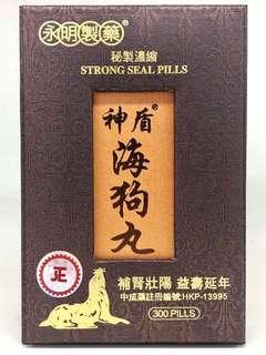 🇭🇰香港永明製藥🇭🇰神盾海狗丸300粒