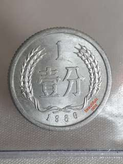 For Sharing Only - China 1980 Yi Fen Aluminium Coin