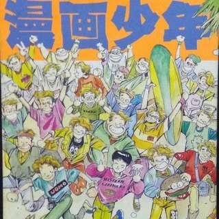漫畫少年合訂本1,許景琛作品,文化傳信1994年出版