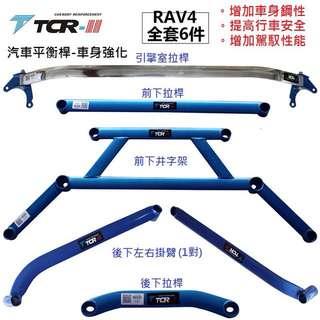 RAV4引擎室拉桿套組 平衡桿 含安裝