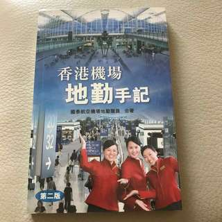 書:香港地勤手記,機場員工入職面試參考書,應徵