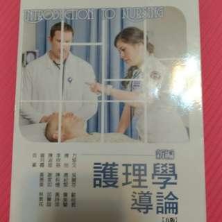 華格那 護理學導論五版 #出清課本