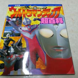 超人迪加超百科(1997年第一刷)