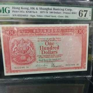 1977年汇豐壹佰元、PMG67 EPQ