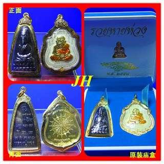 Thai Amulet - Lp Thuad 2pcs Sets