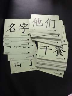 Berries N2 Chinese flash cards (94)