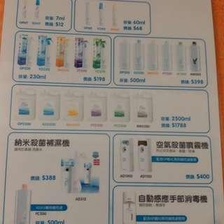 AQ消毒清潔水
