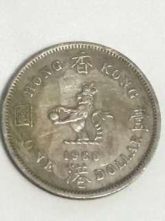 1960年香港一蚊錢幣