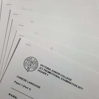 A-Level H1 Chinese 2017 Promo Papers