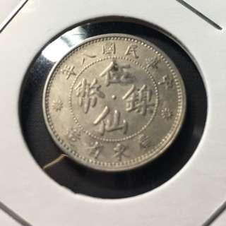 民国八年广东省造五仙镍币一枚