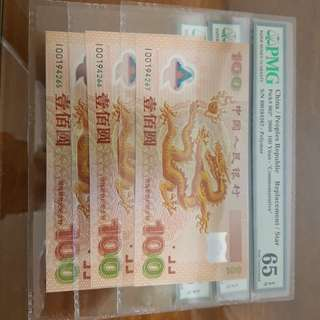 China Replacement Millenium Dragon Banknote