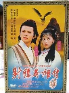 射雕英雄传 The legend of the condor heroes Super rare antique year 1983 10 dvd