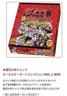 少年jump 展 50週年紀念box set vol.1