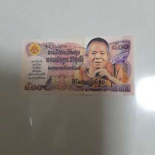 Antique Note from Thailand
