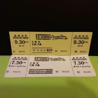 長洲戲院戲票