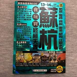 蘇杭旅遊書