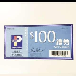 百佳超級市場$100 禮券現金券28 張共$2800