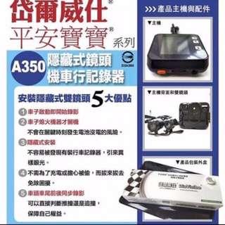 便宜好用 A350 岱爾威仕 防水雙鏡頭 機車行車紀錄器