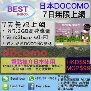 🌍🌎🌐🌏🌐🌍[日本docomo] 7日 日本 無限上網 使用日本DOCOMO網絡! -首 7.2GB 數據流量為 高速上網