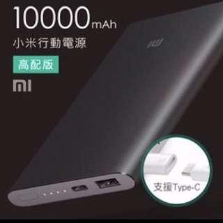 現貨 最新高配版 小米10000mAh移動電源第2代
