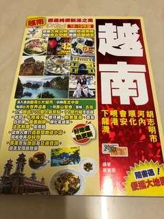 越南 旅遊書 18-19年 胡志明市 峴港 河内