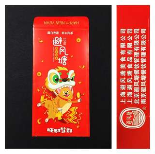 Shanghai Red Packets (Set of 3)
