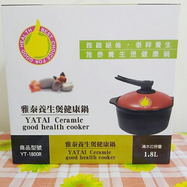 健康鍋 1.8L 綠色 全新