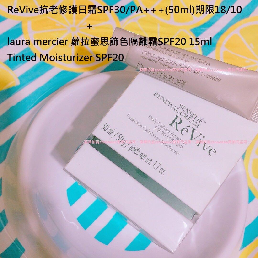 面交可議價 真品 ReVive 抗老修護日霜 SPF30 PA+++ 50ml 正貨 日霜 蘿拉蜜思 飾色隔離霜15ml