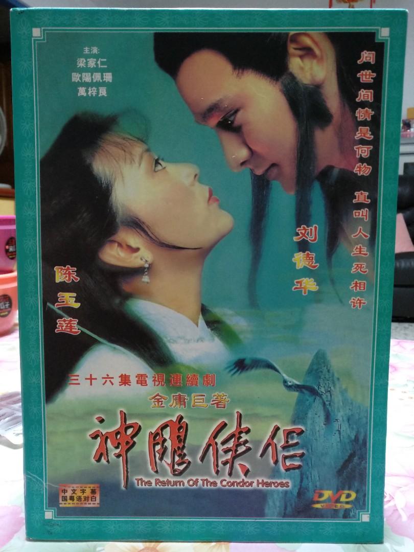 神雕侠侣 The return of the condor heroes Super rare antique year 1983 8 dvd