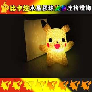比卡超水晶膠珠變色座枱燈飾 Pikachu LED Night Light