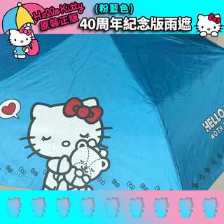 【絕版】原裝正版 Hello Kitty 40周年版雨遮/抗UV太陽傘 (粉藍色版) HELLO KITTY SANRIO BEAR 40th ANNIVERSARY BLUE FOLDABLE UMBRELLA anti UV sun