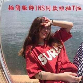 🚚 【極簡服飾】INS 同款短袖T恤 大碼女裝 Ulzzang上衣 2018新款 紅色