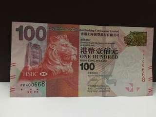 2016年滙豐銀行$100~PP版