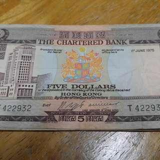 1975年 5元紙幣 5張 絕版