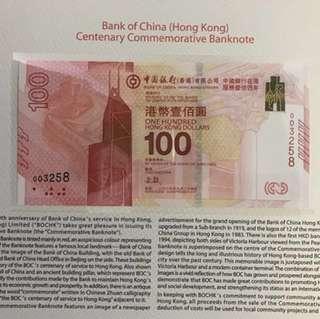 (號碼:003258)2017年 中國銀行(香港)百年華誕 紀念鈔 BOC100 - 中銀 紀念鈔