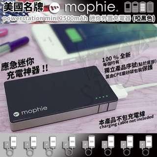 """【應急充電神器】美國名牌 """"mophie"""" 迷你外置充電器 powerstation mini 2500mAh (啞黑色)"""