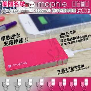 """【應急充電神器】美國名牌 """"mophie"""" 迷你外置充電器 powerstation mini 2500mAh (光粉紅)"""
