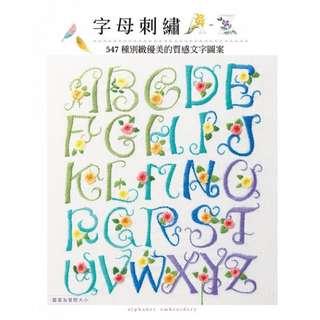 (省$18) <20170103 出版 8折訂購台版新書>字母刺繡A-Z:547種別緻優美的質感文字圖案, 原價 $90,  特價$72