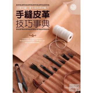 (省$25)<20140510出版 8折訂購台版新書>手縫皮革 技巧事典:只要手縫,愛上皮的素材魅力(暢銷改版), 原價 $127 特價 $102